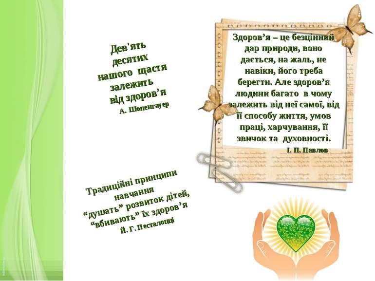 Здоров'я – це безцінний дар природи, воно дається, на жаль, не навіки, його т...