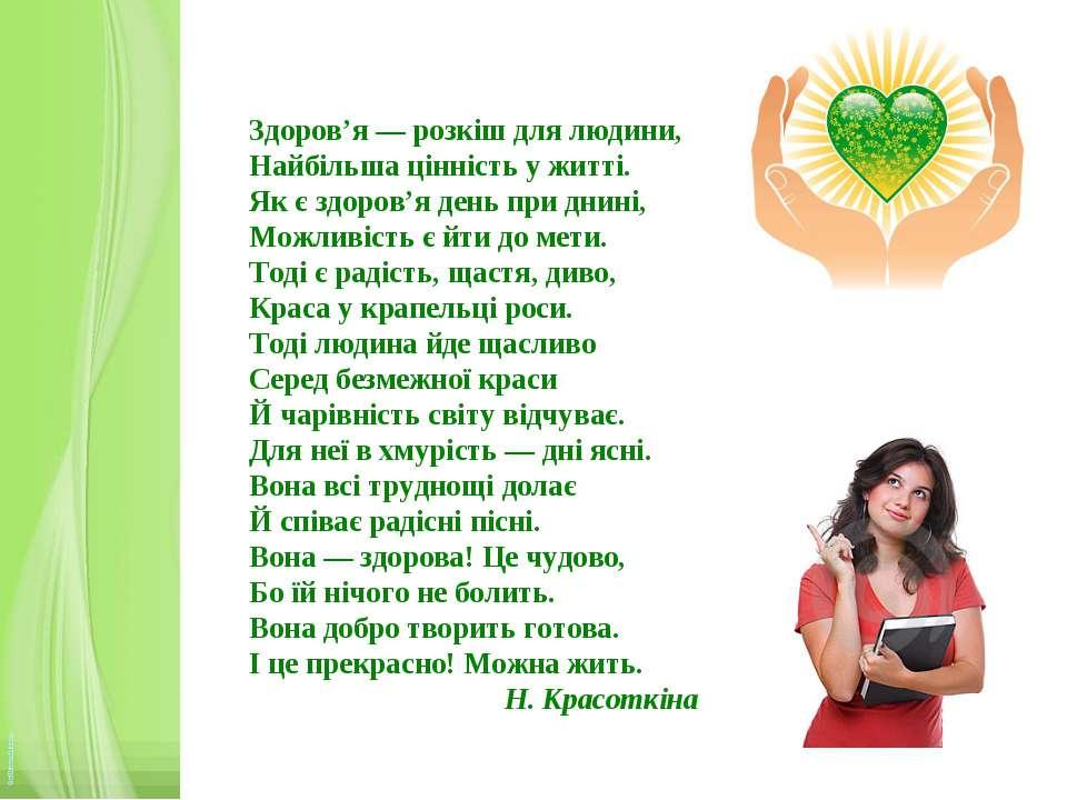 Здоров'я — розкіш для людини, Найбільша цінність у житті. Як є здоров'я день ...