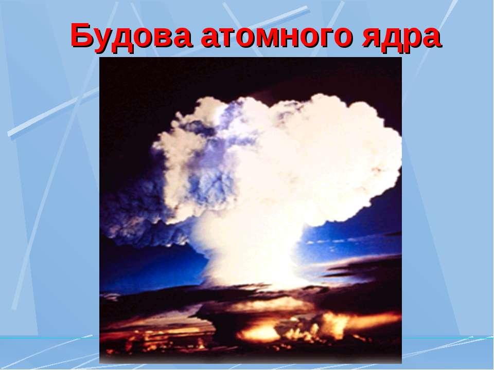 Будова атомного ядра