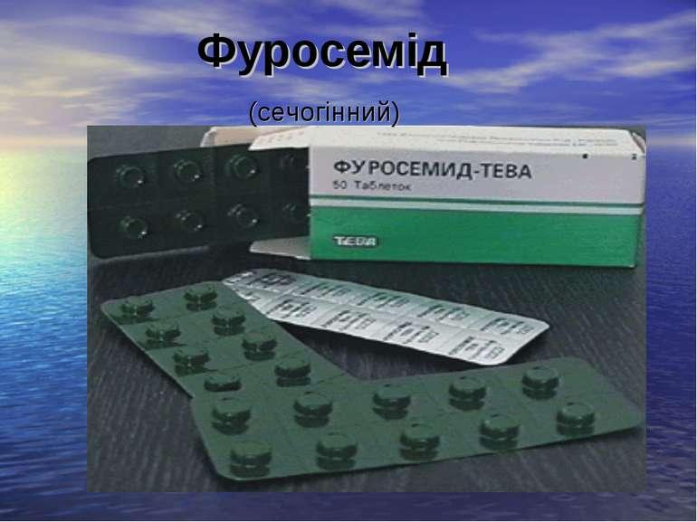 Фуросемід (сечогінний)