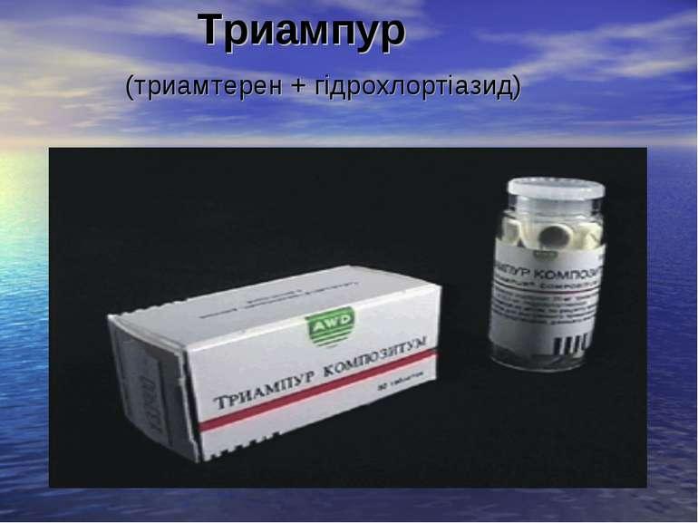 Триампур (триамтерен + гідрохлортіазид)
