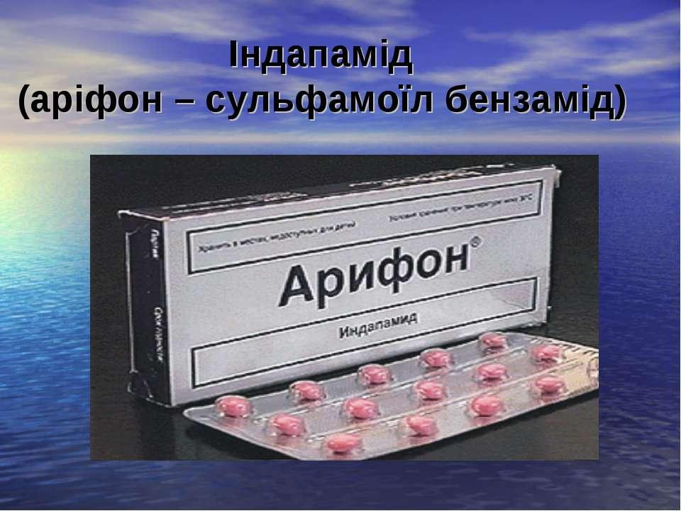 Індапамід (аріфон – сульфамоїл бензамід)