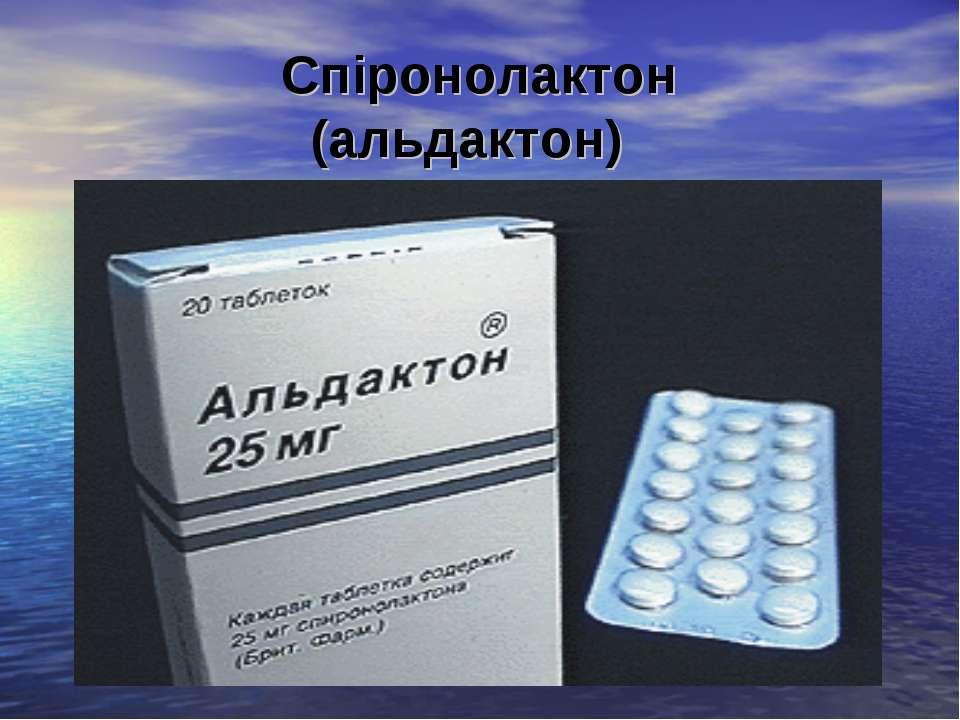 Спіронолактон (альдактон)