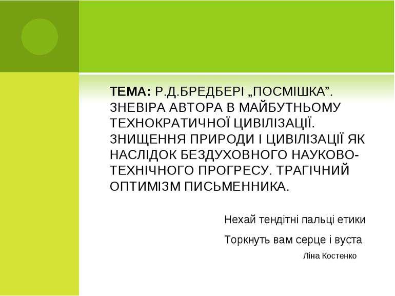"""ТЕМА: Р.Д.БРЕДБЕРІ """"ПОСМІШКА"""". ЗНЕВІРА АВТОРА В МАЙБУТНЬОМУ ТЕХНОКРАТИЧНОЇ ЦИ..."""