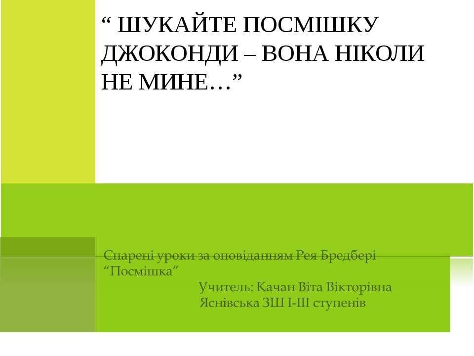 """"""" ШУКАЙТЕ ПОСМІШКУ ДЖОКОНДИ – ВОНА НІКОЛИ НЕ МИНЕ…"""""""