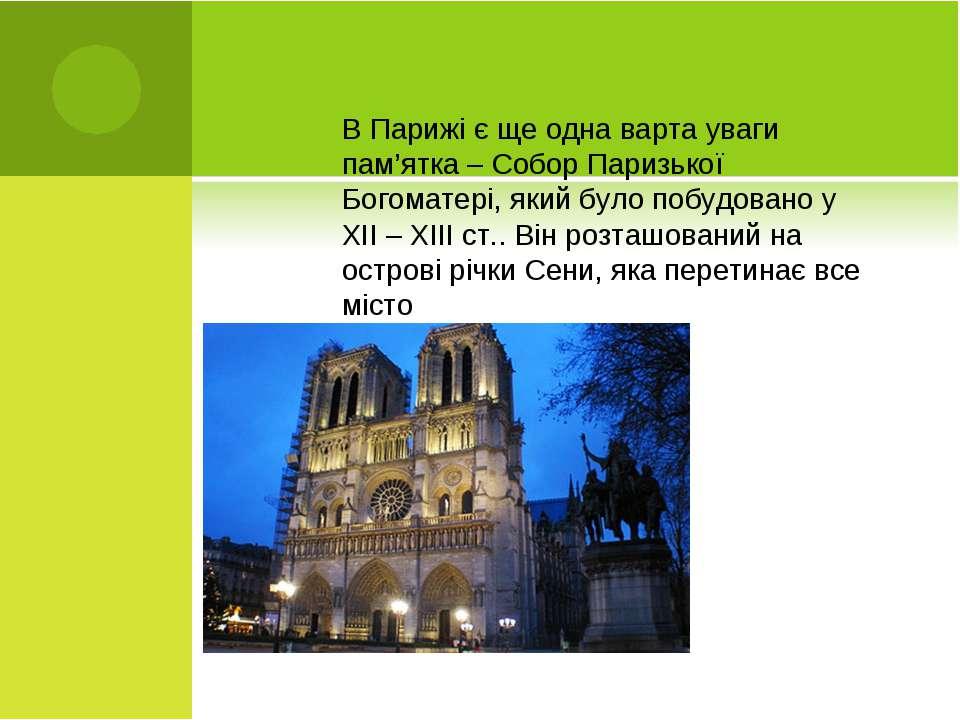 В Парижі є ще одна варта уваги пам'ятка – Собор Паризької Богоматері, який бу...