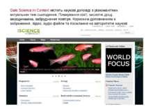 Gale Science in Context містить наукові доповіді з різноманітних актуальних т...