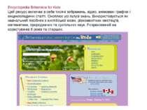 Encyclopedia Britannica for Kids Цей ресурс включає в себе тисячі зображень, ...