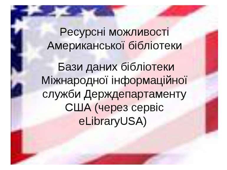 Ресурсні можливості Американської бібліотеки Бази даних бібліотеки Міжнародно...