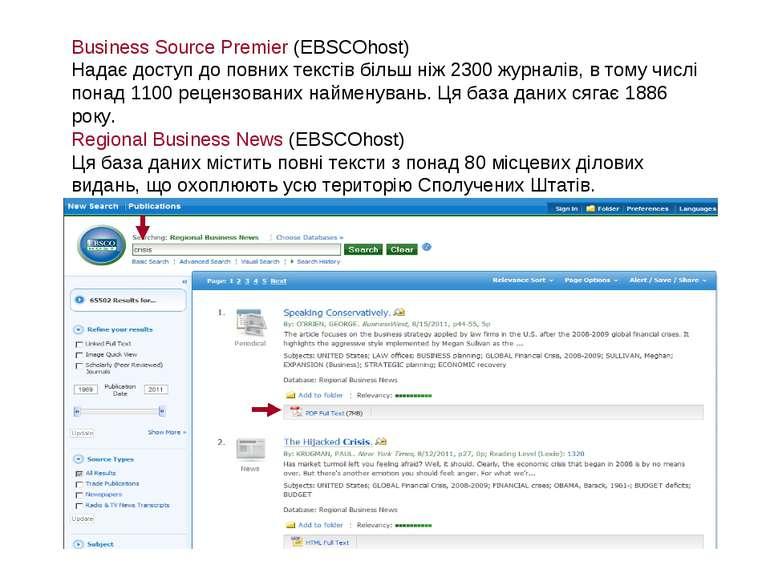 Business Source Premier (EBSCOhost) Надає доступ до повних текстів більш ніж ...
