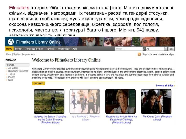 Filmakers Інтернет бібліотека для кінематографістів. Містить документальні фі...