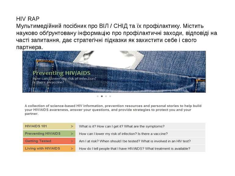 HIV RAP Мультимедійний посібник про ВІЛ / СНІД та їх профілактику. Містить на...