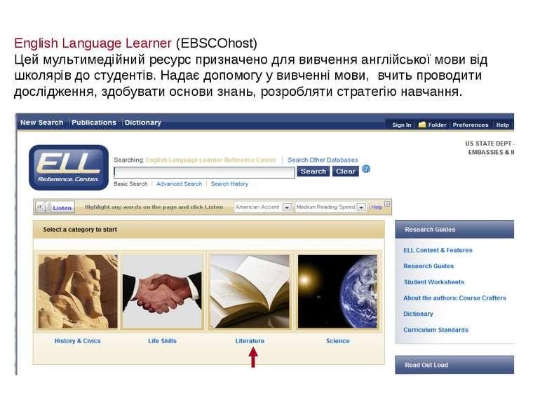 English Language Learner (EBSCOhost) Цей мультимедійний ресурс призначено для...