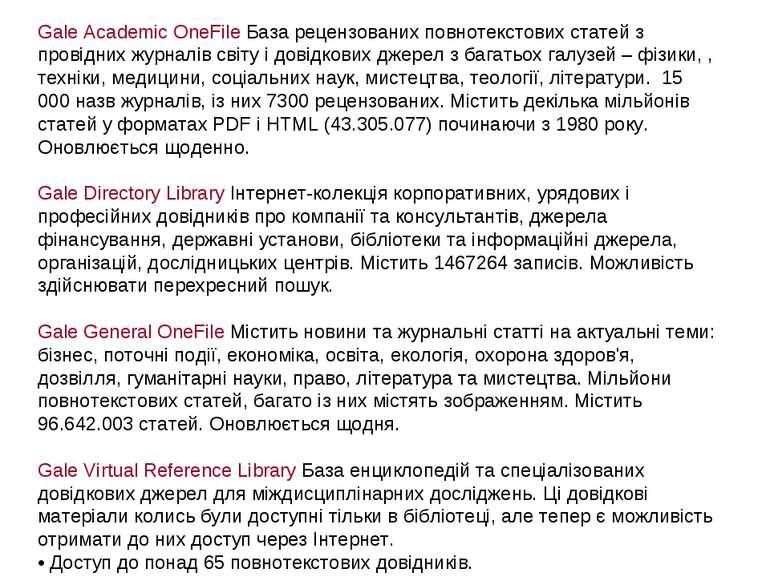 Gale Academic OneFile База рецензованих повнотекстових статей з провідних жур...