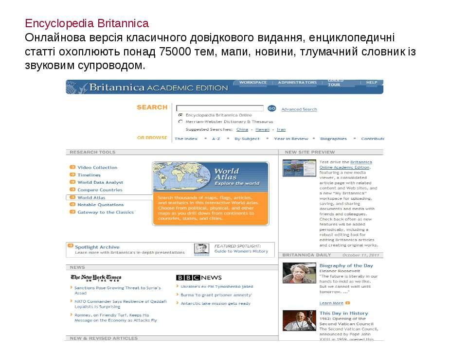 Encyclopedia Britannica Онлайнова версія класичного довідкового видання, енци...