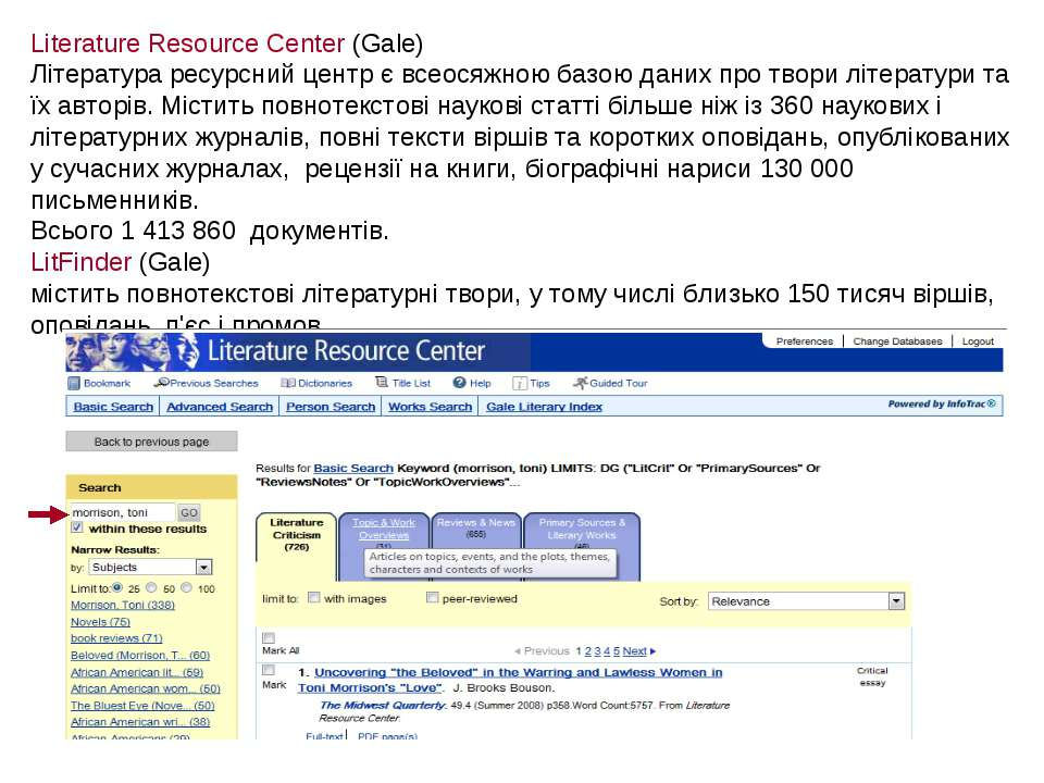 Literature Resource Center (Gale) Література ресурсний центр є всеосяжною баз...