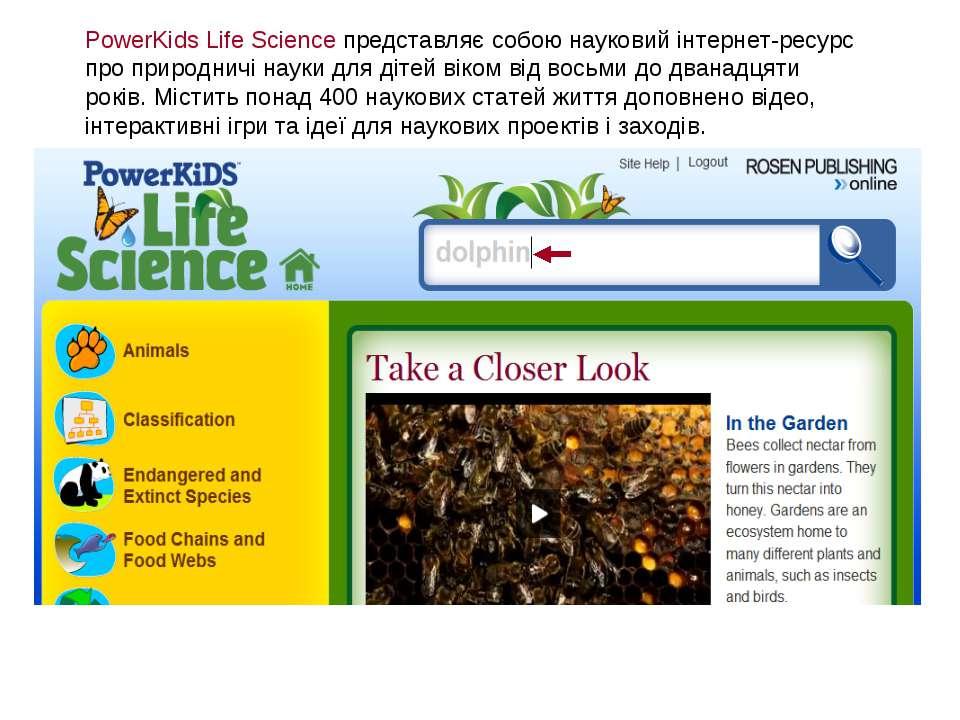 PowerKids Life Science представляє собою науковий інтернет-ресурс про природн...