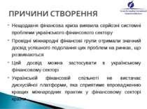 Нещодавня фінансова криза виявила серйозні системні проблеми українського фін...