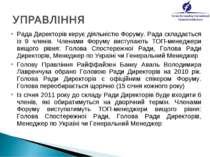 Рада Директорів керує діяльністю Форуму. Рада складається із 9 членів. Членам...
