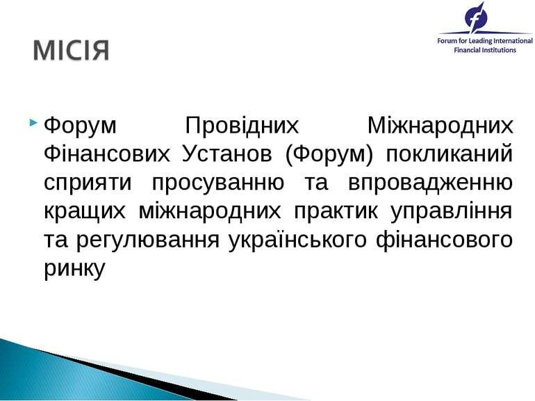Форум Провідних Міжнародних Фінансових Установ (Форум) покликаний сприяти про...
