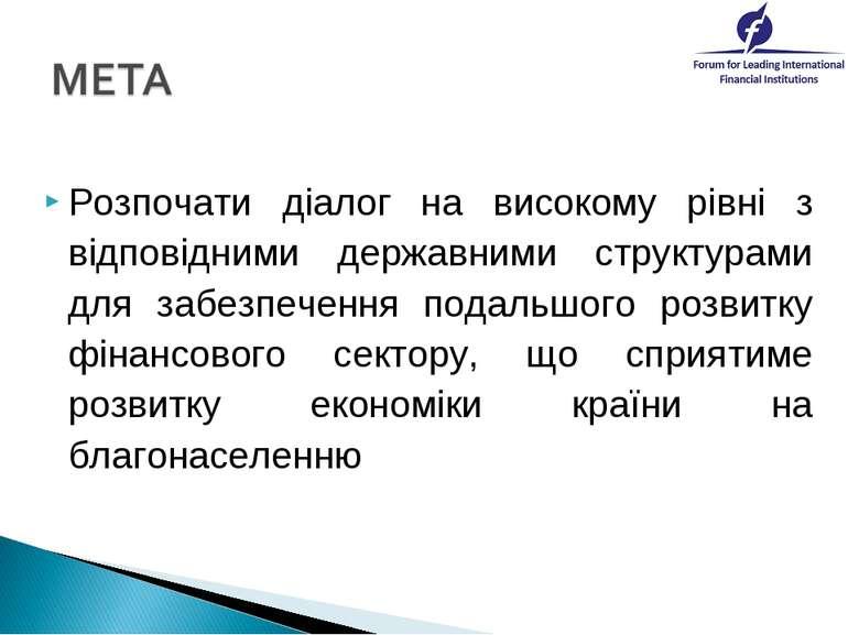 Розпочати діалог на високому рівні з відповідними державними структурами для ...