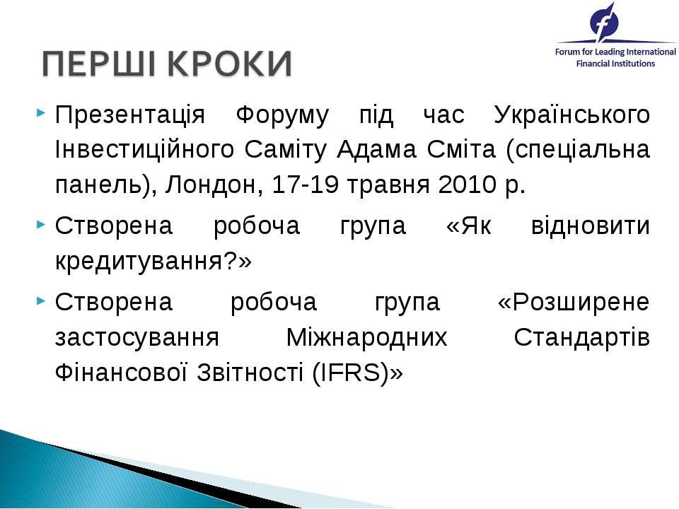 Презентація Форуму під час Українського Інвестиційного Саміту Адама Сміта (сп...