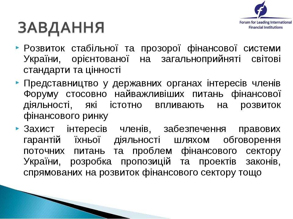 Розвиток стабільної та прозорої фінансової системи України, орієнтованої на з...