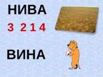 НИВА 3 2 1 4 ВИНА