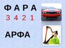 АРФА Ф А Р А 3 4 2 1