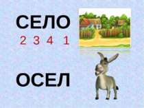 СЕЛО 2 3 4 1 ОСЕЛ