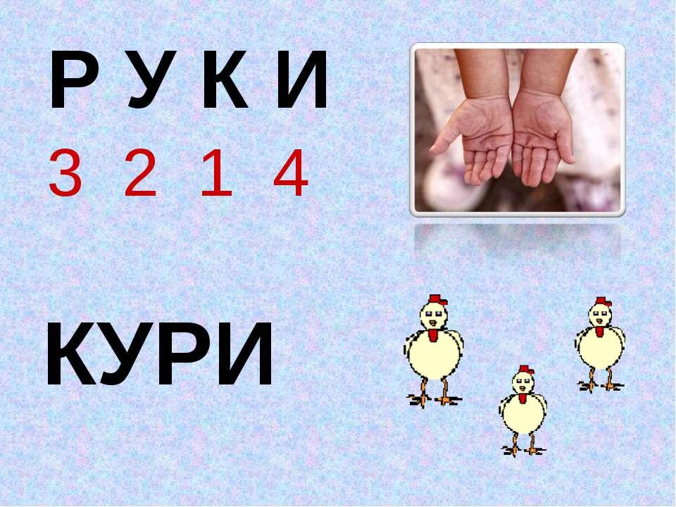 Р У К И 3 2 1 4 КУРИ