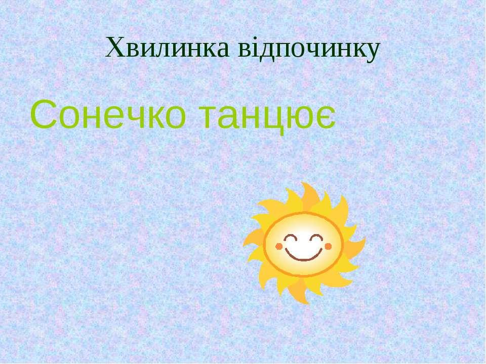 Хвилинка відпочинку Сонечко танцює
