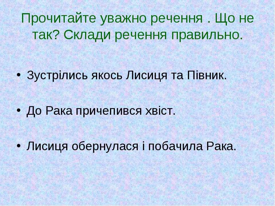 Прочитайте уважно речення . Що не так? Склади речення правильно. Зустрілись я...