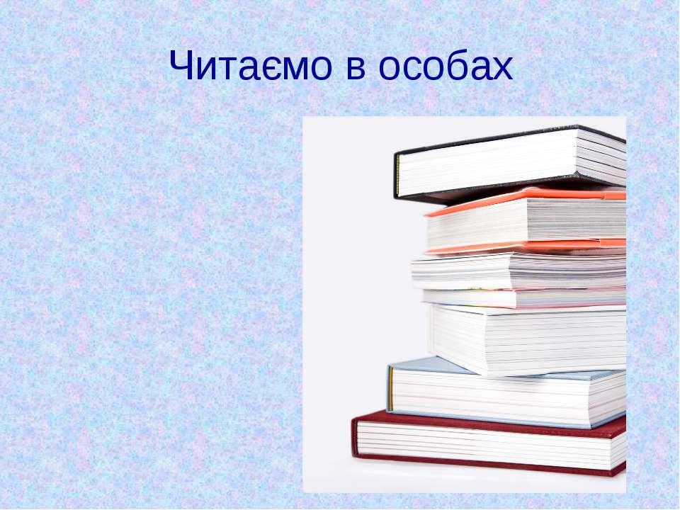 Читаємо в особах