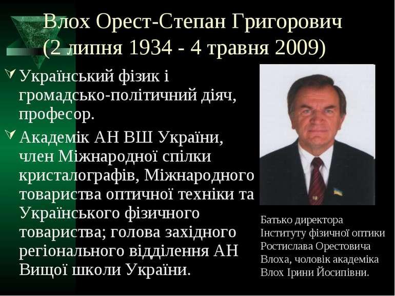 Влох Орест-Степан Григорович (2 липня 1934 - 4 травня 2009) Український фізик...