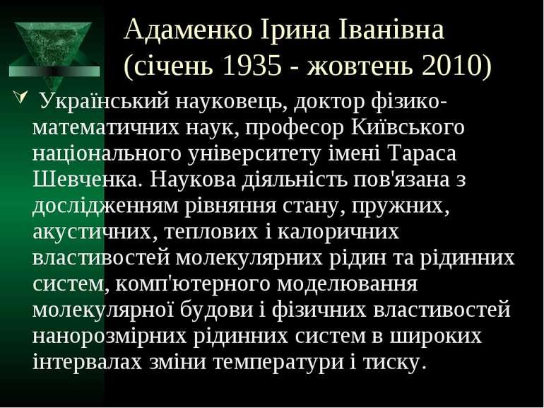 Адаменко Ірина Іванівна (cічень 1935 - жовтень 2010) Український науковець, д...