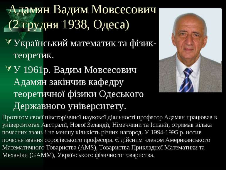 Адамян Вадим Мовсесович (2 грудня 1938, Одеса) Український математик та фізик...