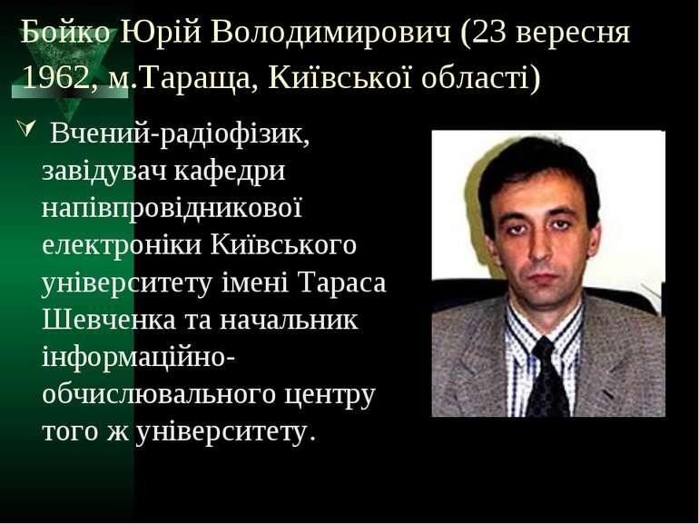 Бойко Юрій Володимирович (23 вересня 1962, м.Тараща, Київської області) Вчени...