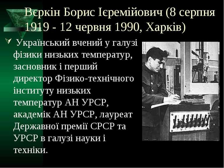 Вєркін Борис Ієремійович (8 серпня 1919 - 12 червня 1990, Харків) Український...