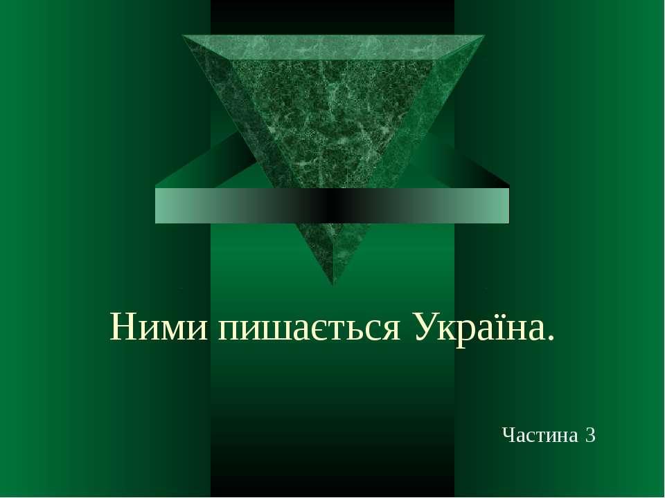 Ними пишається Україна. Частина 3