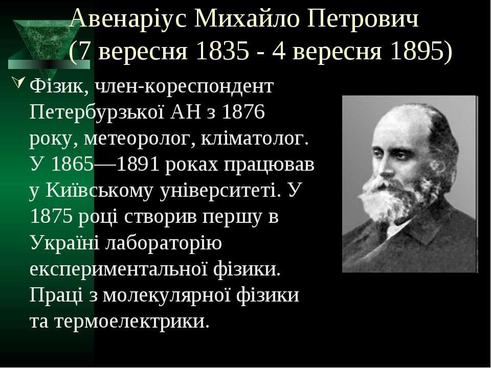 Авенаріус Михайло Петрович (7 вересня 1835 - 4 вересня 1895) Фізик, член-коре...