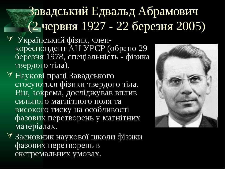 Завадський Едвальд Абрамович (2 червня 1927 - 22 березня 2005) Український фі...