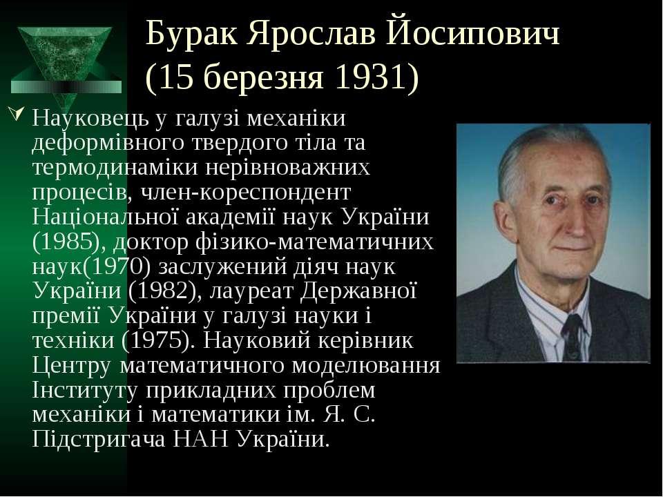 Бурак Ярослав Йосипович (15 березня 1931) Науковець у галузі механіки деформі...