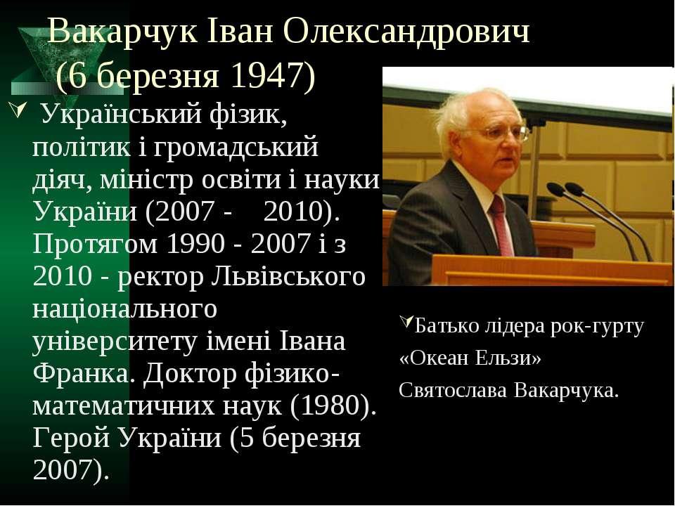 Вакарчук Іван Олександрович (6 березня 1947) Український фізик, політик і гро...