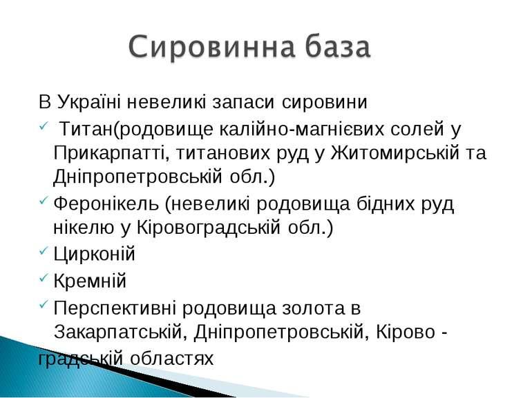 В Україні невеликі запаси сировини Титан(родовище калійно-магнієвих солей у П...