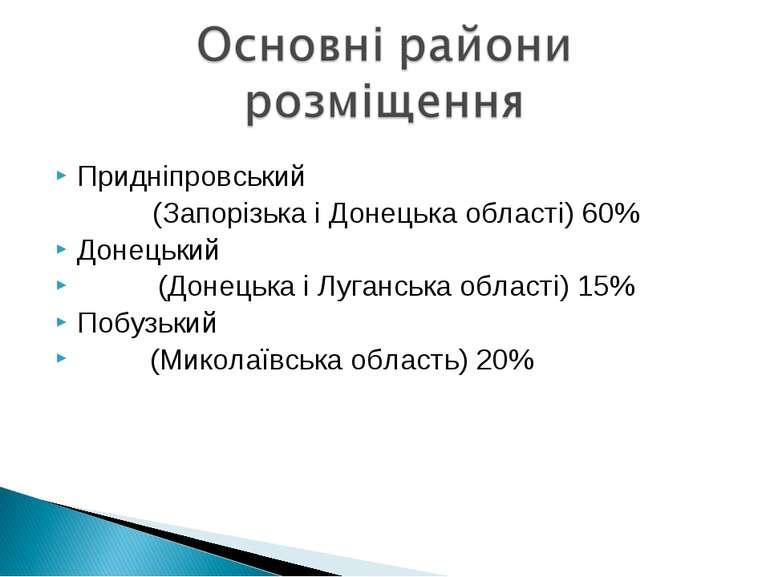 Придніпровський (Запорізька і Донецька області) 60% Донецький (Донецька і Луг...