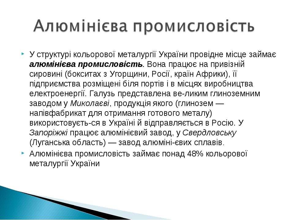 У структурі кольорової металургії України провідне місце займає алюмінієва пр...