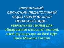 НІЖИНСЬКИЙ ОБЛАСНИЙ ПЕДАГОГІЧНИЙ ЛІЦЕЙ ЧЕРНІГІВСЬКОЇ ОБЛАСНОЇ РАДИ – навчальн...