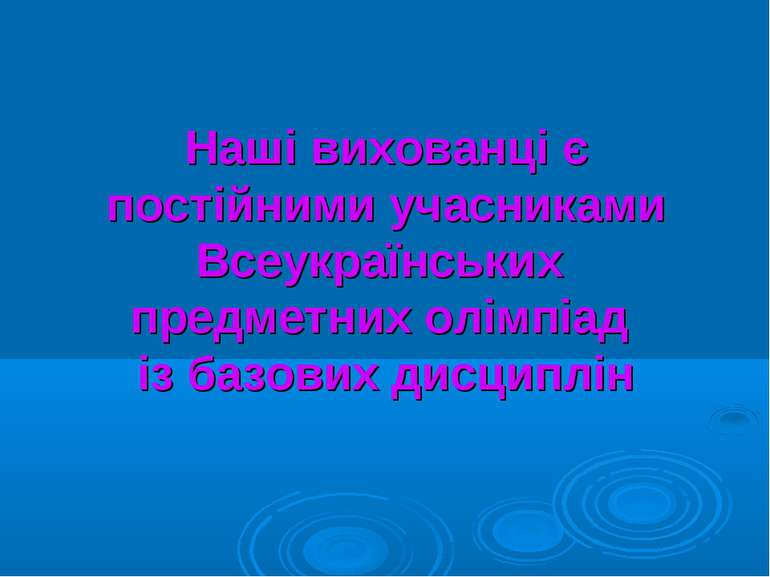 Наші вихованці є постійними учасниками Всеукраїнських предметних олімпіад із ...