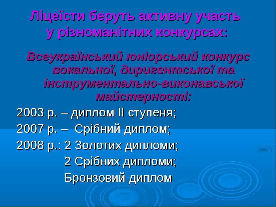 Всеукраїнський юніорський конкурс вокальної, диригентської та інструментально...